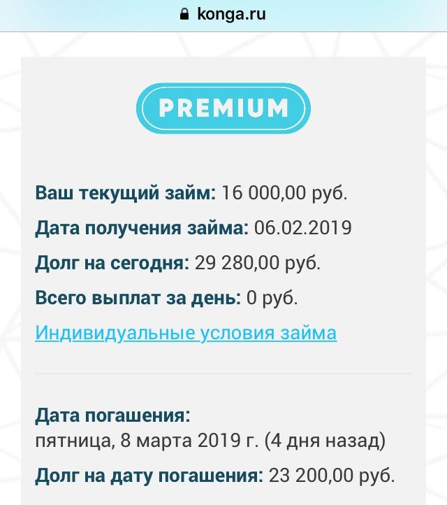 конга ру займкредит наличными 100 000 грн ощадбанк