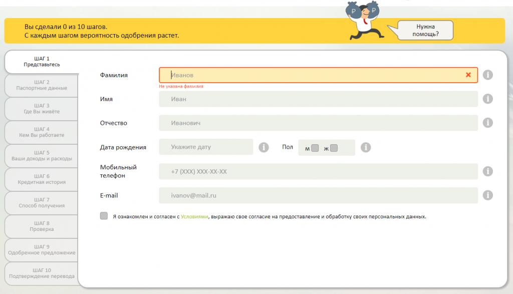 viva ru займы